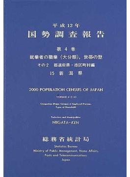 国勢調査報告 平成12年第4巻その2−15 就業者の職業(大分類),世帯の型