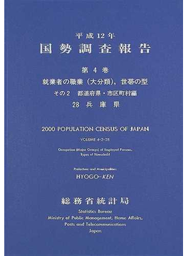 国勢調査報告 平成12年第4巻その2−28 就業者の職業(大分類),世帯の型
