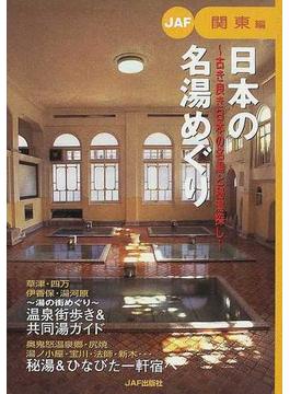 日本の名湯めぐり 古き良き日本の名湯と秘湯探し 関東編