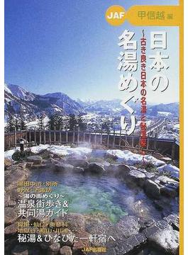 日本の名湯めぐり 古き良き日本の名湯と秘湯探し 甲信越編