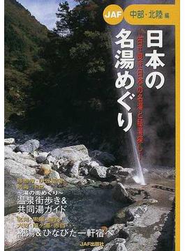 日本の名湯めぐり 古き良き日本の名湯と秘湯探し 中部・北陸編