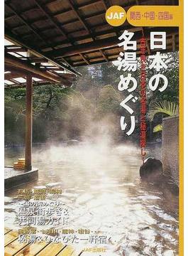 日本の名湯めぐり 古き良き日本の名湯と秘湯探し 関西・中国・四国編