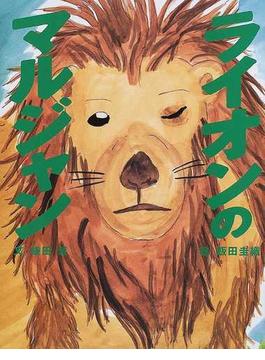 ライオンのマルジャン
