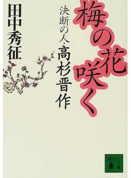 梅の花咲く 決断の人・高杉晋作(講談社文庫)