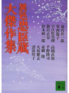 異色忠臣蔵大傑作集(講談社文庫)