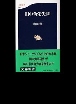 田中角栄失脚(文春新書)