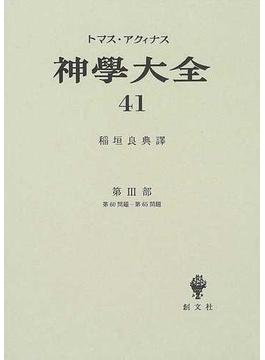 神学大全 第41冊 第3部 第60問題−第65問題