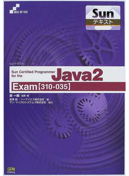 Sun certified programmer for the Java 2 Exam〈310−035〉
