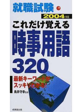 就職試験これだけ覚える時事用語320 2004年版