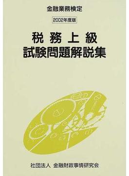 税務上級試験問題解説集 金融業務検定 2002年度版