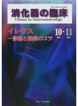 消化器の臨床 Vol.5No.5(2002−10・11) イレウス