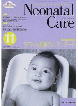 ネオネイタルケア 新生児医療と看護専門誌 Vol.15−11 赤ちゃん観察のスタンダード
