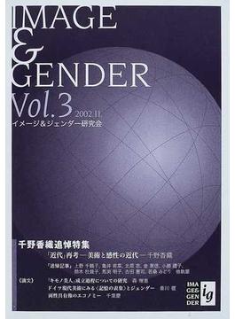 イメージ&ジェンダー Vol.3(2002.11)