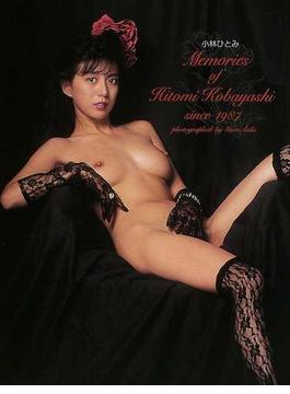 Memories of Hitomi Kobayashi since 1987 小林ひとみ