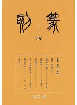 篆刻 79