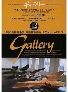 ギャラリー 2002Vol.12 〈特集〉いま北京で何が起こっているのか?