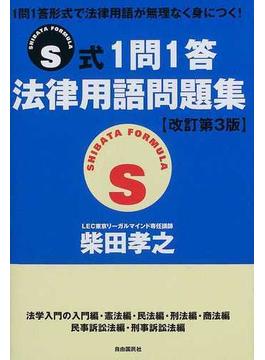 S式1問1答法律用語問題集 改訂第3版