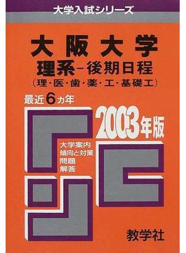 大阪大学(理系−後期日程) 問題と対策