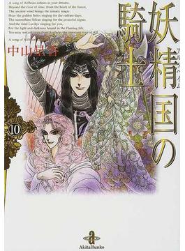 妖精国の騎士 10(秋田文庫)