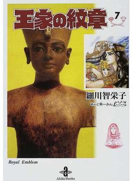 王家の紋章 7(秋田文庫)