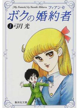 ボクの婚約者 1(集英社文庫コミック版)