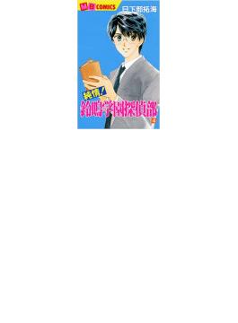 純情!鈴鳴学園探偵部(MBコミックス) 5巻セット(MBコミックス)