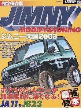 ジムニー天国 Jimny modify & tuning 完全保存版 2003 JA11&JB23最新/最強のモディファイガイド