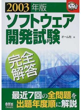 ソフトウェア開発試験完全解答 2003年版