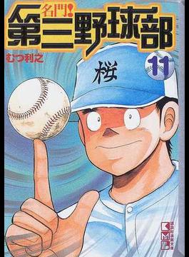 名門!第三野球部 11(講談社漫画文庫)