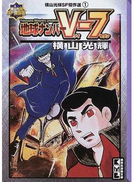 地球ナンバーV-7(講談社漫画文庫)