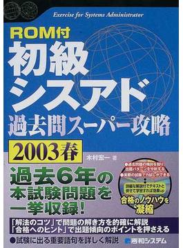 初級シスアド過去問スーパー攻略 2003春