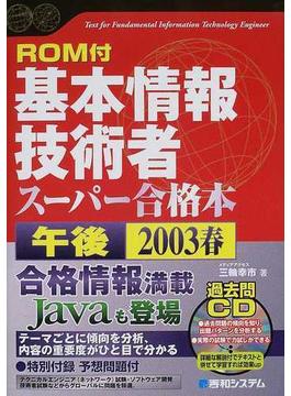 基本情報技術者スーパー合格本午後 2003春