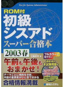 初級シスアドスーパー合格本 2003春