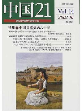 中国21 Vol.14 特集・中国共産党の八十年