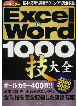 Excel & Word1000技大全