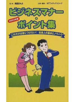 ビジネスマナー・ポイント集 2003年版