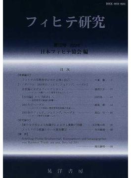 フィヒテ研究 第10号(2002年)