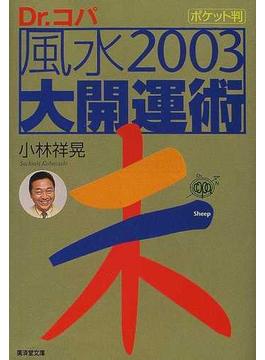 風水2003大開運術 ポケット判(広済堂文庫)