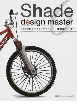 Shade 6デザインマスター
