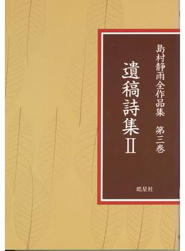 島村静雨全作品集 第3巻 遺稿詩集 2