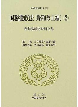 日本立法資料全集 152 国税徴収法 昭和改正編2