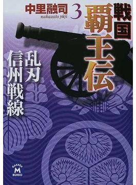 戦国覇王伝 3 乱刃信州戦線(学研M文庫)