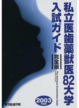 私立医歯薬獣医82大学入試ガイド 完全版 2003年度版