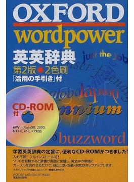 OXFORD wordpower英英辞典 Oxford wordpower dictionary 第2版