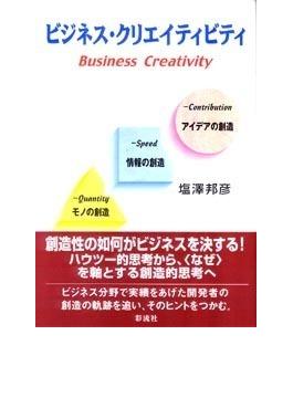 ビジネス・クリエイティビティ