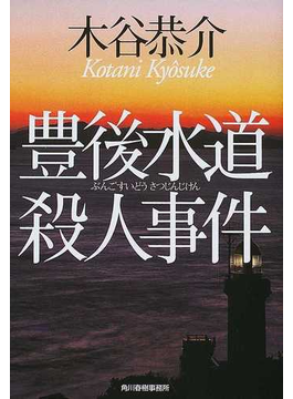 豊後水道殺人事件(ハルキ文庫)