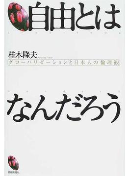 自由とはなんだろう グローバリゼーションと日本人の倫理観