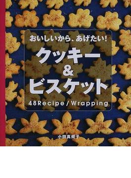 クッキー&ビスケット おいしいから、あげたい! 48Recipe/Wrapping