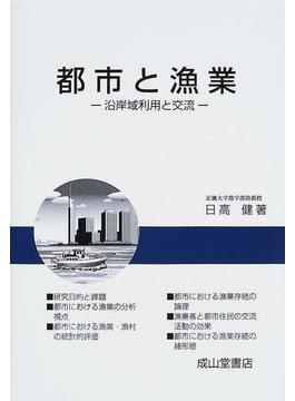 都市と漁業 沿岸域利用と交流