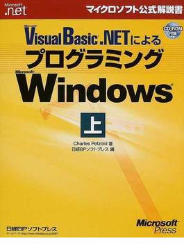 Microsoft Visual Basic.NETによるプログラミングMicrosoft Windows 上